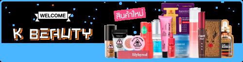 Beautrium Thailand